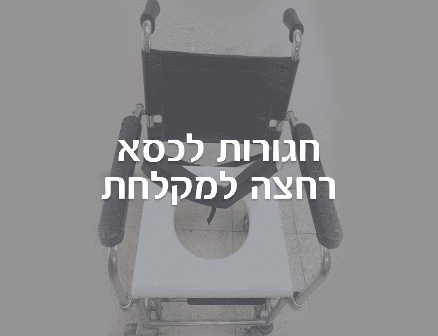 חגורות לכסא גלגלים - NaniCare