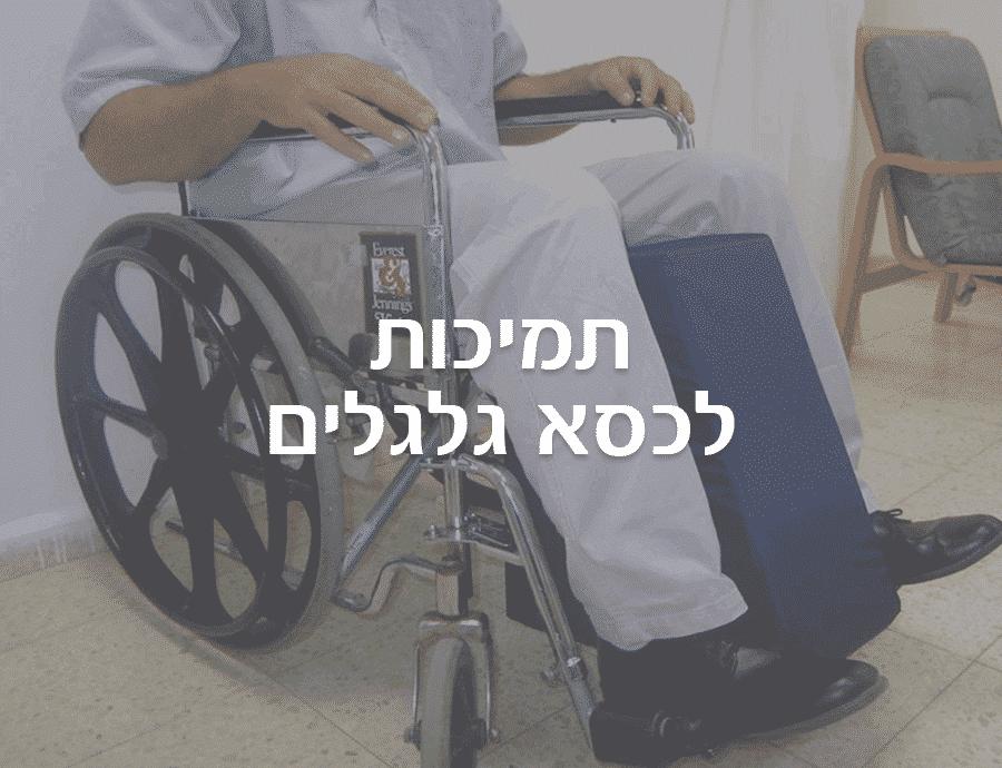 ציוד תמיכה לכסאות גלגלים- nanicare
