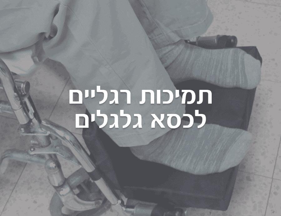 תמיכות רגליים לכסאות גלגלים - NaniCare